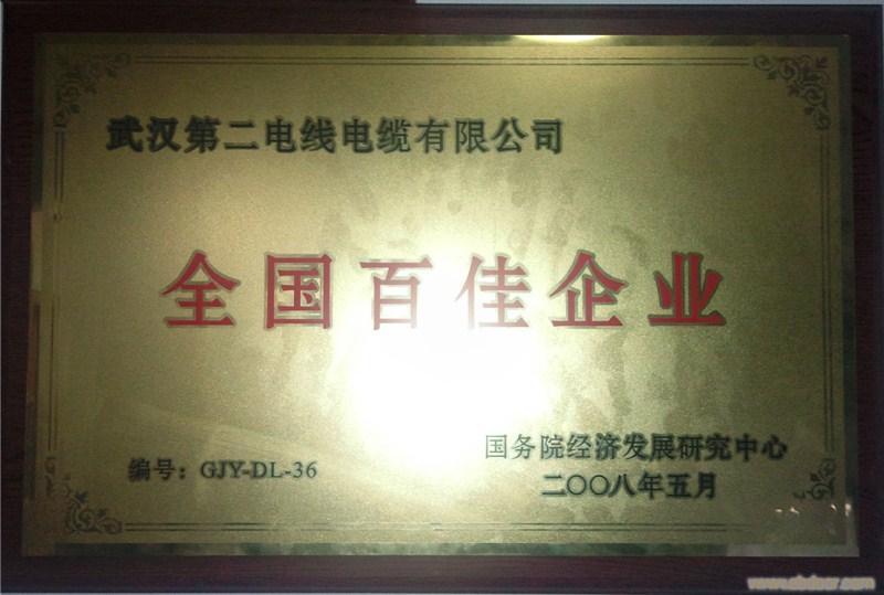 正宗武汉二厂电线电缆产品及证书